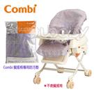康貝 Combi 餐搖椅安撫搖床專用防污墊.保潔墊.椅套