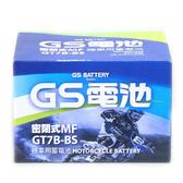 GS統力GT7B-BS = YT7B-BS 7號酷龍GTR新勁戰機車電池電瓶