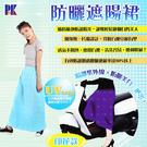 【衣襪酷】抗UV防曬遮陽裙 印花款 台灣製 鳳雄