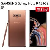 《福利品》三星SAMSUNG Galaxy Note 9 128GB-銅[24期0利率]