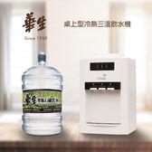 桶裝水 台北 桶裝水飲水機 優惠組 全台 宅配 台北桶裝水