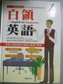 【書寶二手書T2/語言學習_YFP】白領英語-新鮮白領必備的4個辦公室基本情境_Riches Stefan, 黃 欣怡