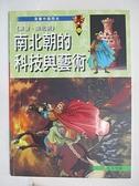 【書寶二手書T1/漫畫書_I5M】(東晉、南北朝)南北朝的科技與藝術_潘志輝
