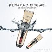 志高理髮器電推剪頭髮充電式推子神器自己剃髮電動剃頭刀工具家用 科炫數位