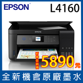 【新春促銷價】EPSON L4160 Wi-Fi三合一插卡螢幕連續供墨複合機
