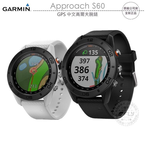 《飛翔無線3C》GARMIN Approach S60 GPS 中文高爾夫腕錶│公司貨│時尚現代 分析揮桿 球道切換