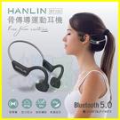 HANLIN BTJ20 防水藍牙5.0...