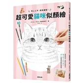 馬上上手,輕鬆繪製!超可愛貓咪似顏繪