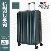 【American Aviator】Munich慕尼黑系列-碳纖紋超輕量抗刮行李箱 29吋(深墨綠)旅行箱 多色可選