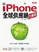 二手書博民逛書店 《iPhone全球供應鏈大解析》 R2Y ISBN:986613797X│曾航