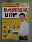 【書寶二手書T2/養生_YHE】超級健康食物排行榜_陳彥甫