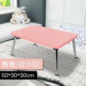 索樂簡易小桌子學生宿舍學習用桌床上書桌筆記本電腦桌懶人折疊桌  全館免運 IGO