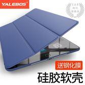 平板保護套 蘋果iPad air2保護套硅膠air2散熱超薄平板電腦一件免運