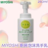 日本製【MiYOSHi】無添加廚房泡沫洗手乳250ml