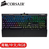 CORSAIR 海盜船 K70 RGB MK2 電競鍵盤 青軸 中文【85折省700送MM200寬滑鼠墊 】