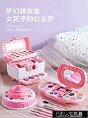 女童玩具 兒童化妝品玩具套裝無毒女孩生日禮物女童5子小6公主彩妝盒指甲油