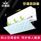 冷氣擋風板 空調防風口擋板空調擋風板格力通用空調遮風板隔風板防直吹