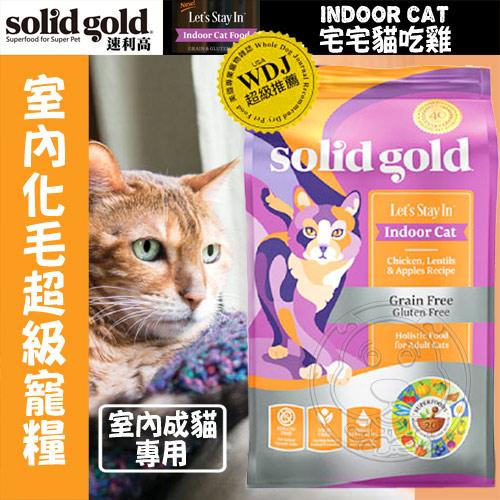 此商品48小時內快速出貨》速利高超級無穀貓糧6磅【室內化毛貓】宅宅貓吃雞貓飼料