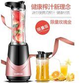 榨汁杯家用迷你學生電動榨汁便攜式水果汁機全自動果蔬多功能