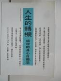 【書寶二手書T6/醫療_AVX】人生的轉機─癌症的身心自療法_Lawrence LeShan, Ph.D./著