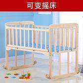 嬰兒床實木無漆環保寶寶床可拼接大床igo夏洛特居家