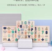 玩具貝易寶寶積木形狀配對字母數字認知板拼圖兒童 1-3歲拼裝益智玩具 99免運
