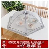 北歐風大號方形菜罩可折疊防蒼蠅蓋菜罩食物飯菜罩剩家用防塵菜罩 快速出貨