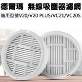 【Love Shop】德爾瑪吸塵器過濾網VC20/VC21/VC20S 濾芯HEPA海帕配件