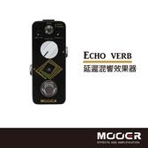 ~非凡樂器~MOOER Echo Verb 延遲混響效果器贈導線 貨