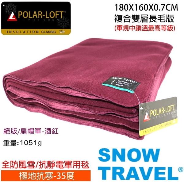 [SNOWTRAVEL]SW-550G/酒紅/台灣製軍規 POLAR-LOFT纖維550G/M2-CP24H全防風超保暖複合長毛雙層軍用毯