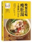 晚餐改喝瘦肚湯,2週瘦3.6公斤【城邦讀書花園】