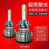 汽車led大燈燈泡h7h1h11前車燈超亮改裝h4遠近光一體9005聚光強光 現貨快出