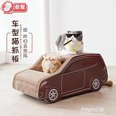 貓抓板 車型貓抓板磨爪器瓦楞紙貓窩貓咪用品大號耐磨貓爬架貓沙發 【母親節特惠】