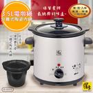 【鍋寶】不銹鋼3.5公升養生電燉鍋(SE-3050-D)陶瓷內鍋