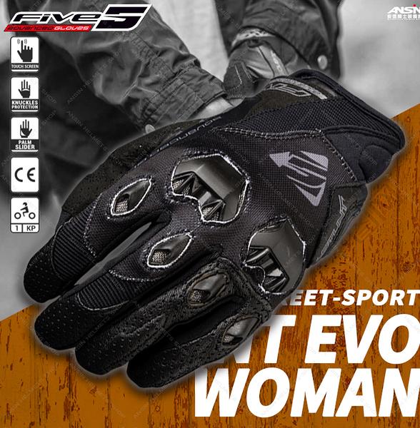 [安信騎士] 法國 FIVE Advanced 手套 STREET STUNT EVO WOMAN 黑 女版 防摔手套