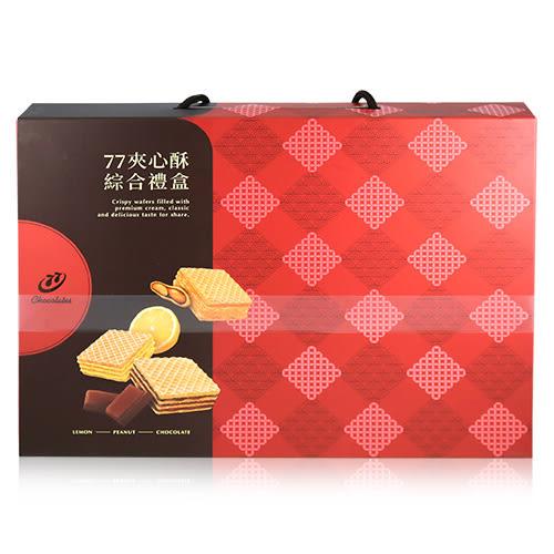 【限宅配】77 夾心酥綜合禮盒 263g【BG Shop】