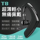 *超長續航 防水防汗*掛耳式商務藍芽耳機 高清降噪通話 左右耳通用【SA0084】 來耳機音量調節