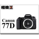 Canon EOS 77D Body〔單...