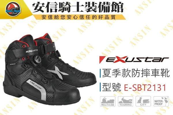 [中壢安信]EXUSTAR E-SBT2131W ESBT2131 新款 防水 短筒靴 賽車靴 車靴 防摔靴 賽車靴