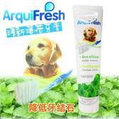 【 培菓平價寵物網】Arqulfresh西班牙 》清新薄荷牙膏-100g (降低牙結石)