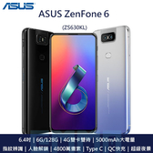 現貨【送玻保】華碩 ASUS ZenFone 6 ZS630KL 6.4吋 6G/128G 5000mAh 4800萬畫素 智慧型手機