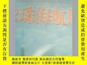二手書博民逛書店2012珠海航展罕見專輯 2012增刊Y19658 兵工科技雜誌