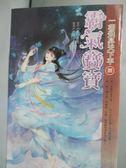 【書寶二手書T6/言情小說_IKV】霸氣寶寶08-一朝飛昇天下平(完)_紫色流蘇