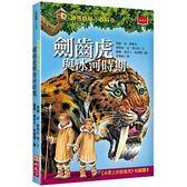 神奇樹屋小百科6:劍齒虎與冰河時期(新版)