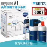 【新一代智慧型LED顯示】德國 BRITA mypure A1長效型櫥下濾水系統+ A1000濾心 (共1頭2濾芯)