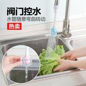 居家家水龍頭防濺花灑廚房延長器省自來水節水花灑頭過濾嘴節水器【完美 館】