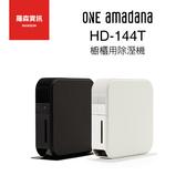 amadana HD-144T 144T 櫥櫃除溼機 乾燥機 除濕機 自動斷電安全 設計 白 黑