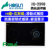 【fami】豪山 IH爐+瓦斯爐 滑動式觸控 IG-2390