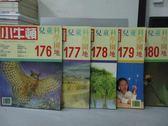 【書寶二手書T6/少年童書_YAF】小牛頓_176~180期間_共5本合售_黃魚鴞等