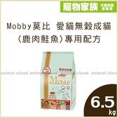 寵物家族-Mobby莫比 愛貓無穀成貓(鹿肉鮭魚)專用配方 6.5kg